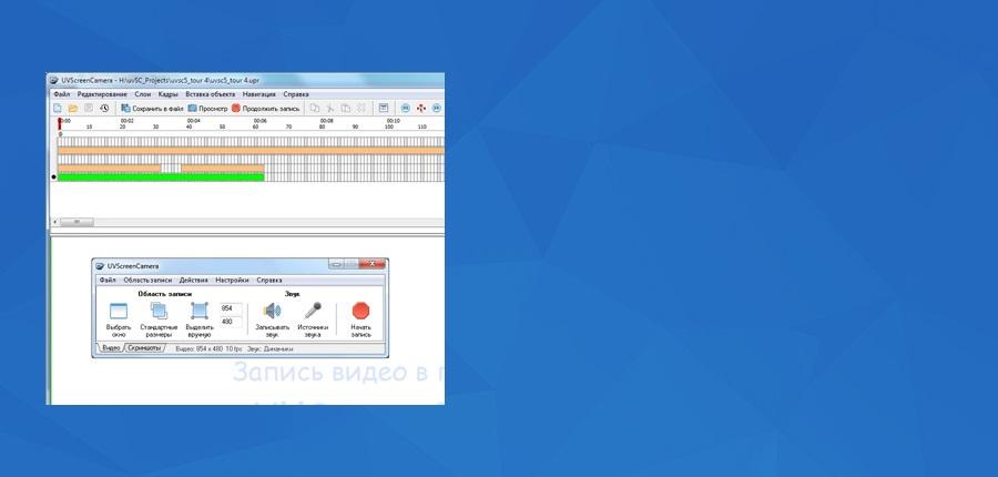 UVScreenCamera - программа пользу кого ежедневник да редактирования видео