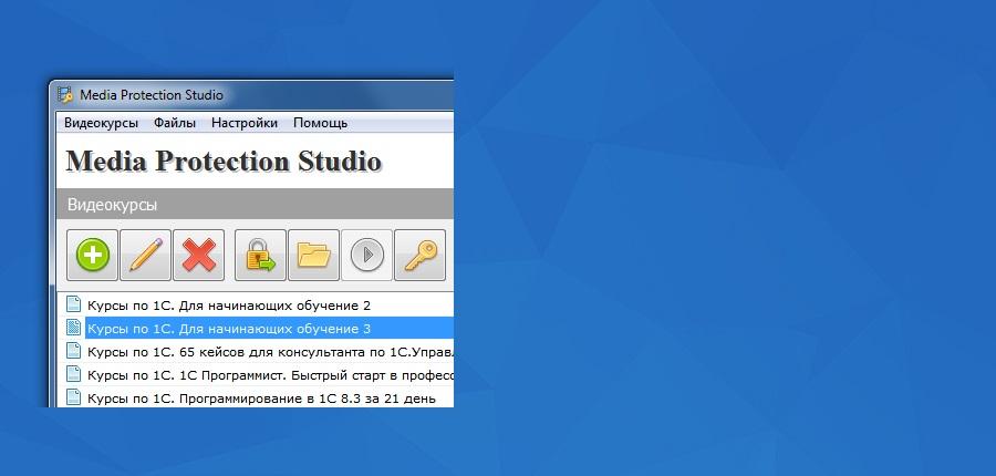 Media Protection Studio - программа для того защиты видео файлов через пиратов