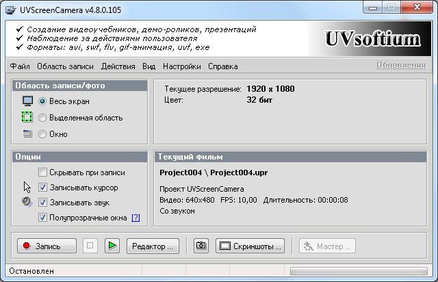http://www.uvsoftium.ru/img/MainWindow.jpg