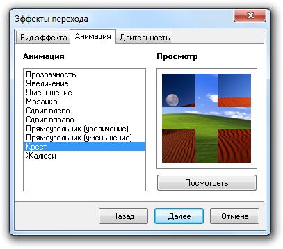 Программа По Кадрам Скачать Бесплатно - фото 11