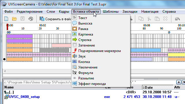 uvScreenCamera 5.11